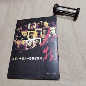 抗日:中国人一定要记住的人物