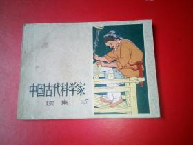 中国古代科学家(续集)