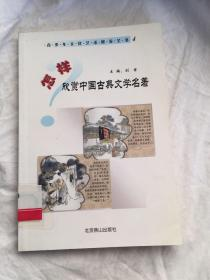 青少年文化艺术修养全书(4)