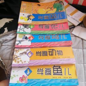 儿童中国画技法