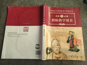 普通高中课程标准实验教科书:历史 必修1(教师教学用书)【附两张光盘】