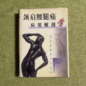 颈肩腰腿痛诊疗系列:颈肩腰腿痛应用解剖学