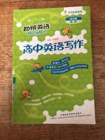 高中英语写作/勤快英语.生花妙笔系列