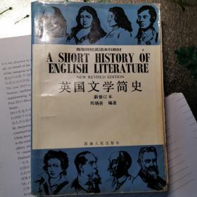 英国文学简史(新修订本)