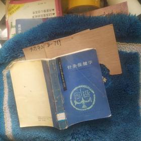 针灸保健学 作者:  何树槐 出版社:  上海中医药大学出版社