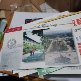 中国邮政明信片:山大园(实寄)