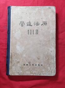 营造法原(16开精装,1959年1版1印、印量特少,附大量老插图)