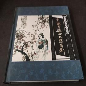 古典文化传世经典选读(中国古典四大悲喜剧)