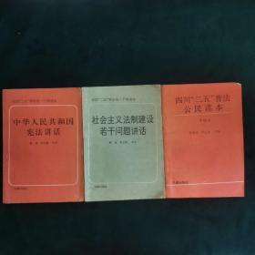 """全国""""二五""""普法统一干部读本:中华人民共和国宪法讲话  社会主义法制建设若干问题讲话       四川""""二五""""普法公民读本 甲种本       三册合售"""