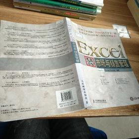Excel高效办公:市场与销售管理