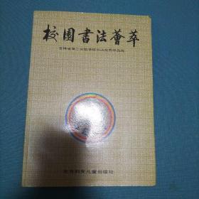 校园书法荟萃(软精装)