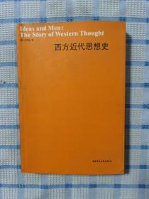 西方近代思想史