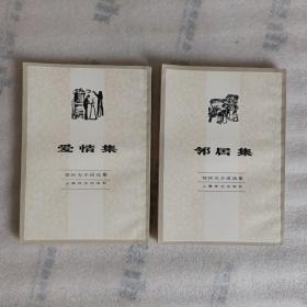 爱情集+邻居集【两本合售.竖版.繁体】契诃夫小说选集【1982年1版1印】