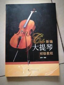新编大提琴初级教程