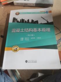 混凝土结构基本原理(第2版 二维码版)/普通高等学校土木工程专业创新系列规划教材