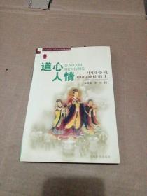 道心人情:中国小说中的神仙道士