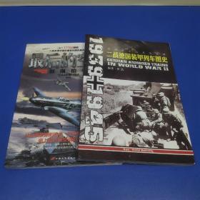 最后的空战:剑指柏林 : 1944年春一终战 : 条顿骑士的黑色铁蟒:二战德国装甲列车图史 1939-1945 (2本合售)