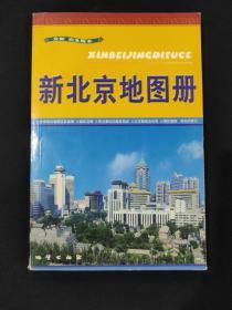新北京地图册
