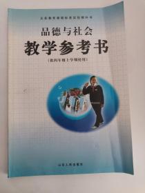 义务教育课程标准实验教科书——品德与社会·教学参考书(供四年级上学期使用)(有光盘)(1版13印)