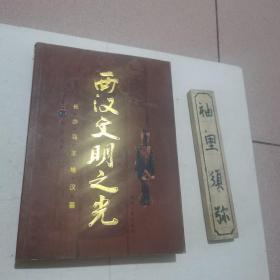 西汉文明之光:长沙马王堆汉墓