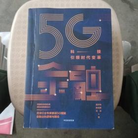 5G金融:科技引领时代变革【实物图】