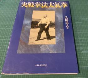 正版 实战拳法太气拳  久保勇人著 泽井健一 太气拳 日本古流武術 古流剑术 剑道