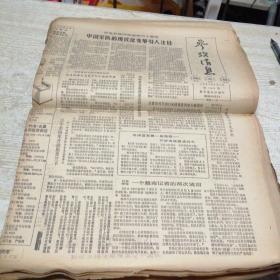 参考消息1987年8月1—31日