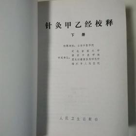 针灸甲乙经校释(上下册全)〈1979年山东初版发行〉