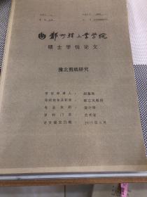 豫北剪纸研究 硕士学位论文