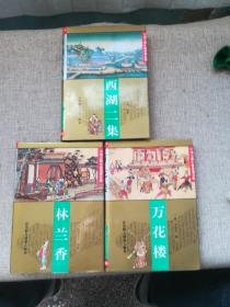 中国古典小说名著百部 《西湖二集》《万花楼》《林兰香》