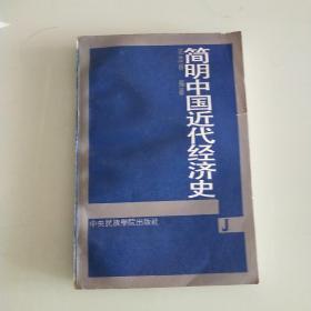 简明中国近代经济史