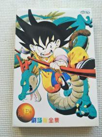 七龙珠剧场版全集(3盘DVD)