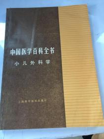 中国医学百科全书:小儿外科学