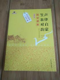 国学课堂:声律启蒙笠翁对韵(解读版)