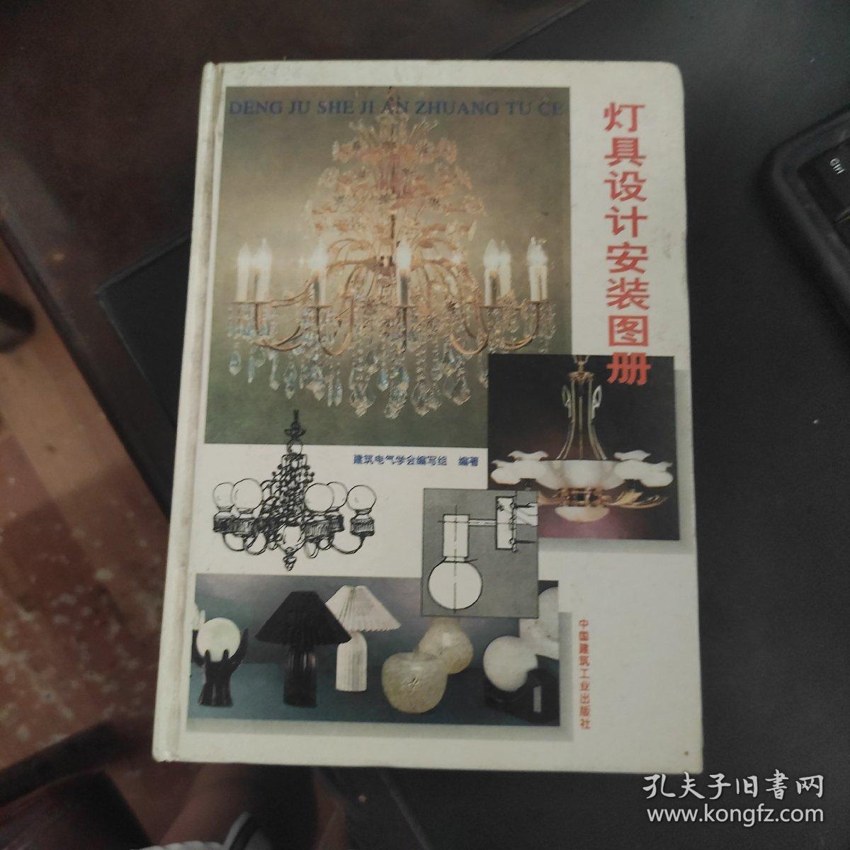灯具设计安装图册【精装】9787112027705【馆藏 印章】