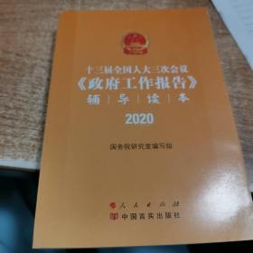 十三届全国人大三次会议《政府工作报告》辅导读本
