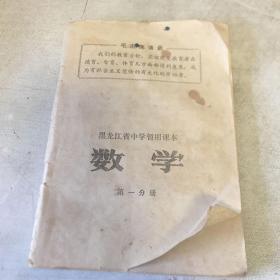 黑龙江省中学暂用课本数学第一分册