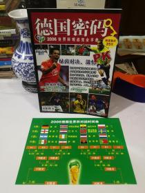德国密码 2006世界杯观战完全手册(带海报1张)