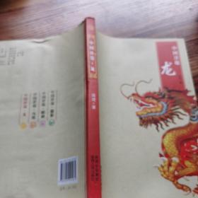 中国祥瑞:龙