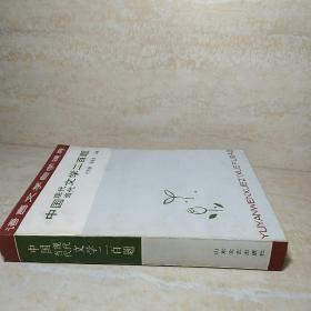 中国现代当代文学二百题
