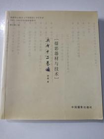 兵书十二卷:摄影器材与技术