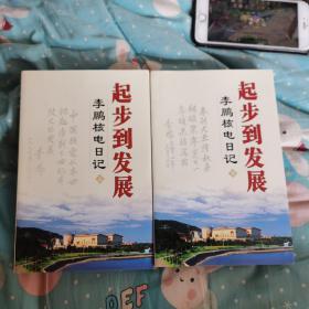 起步到发展(上下册):李鹏核电日记 签名
