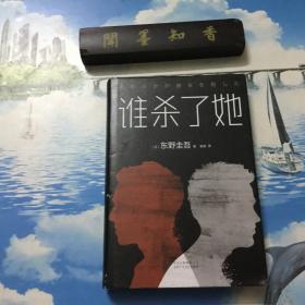 正版现货   东野圭吾:谁杀了她   精装本   内页无写划