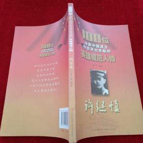 100位为新中国成立作出突出贡献的英雄模范人物:许继慎