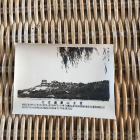 老照片:北京万寿山全景