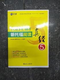 新航道 新托福阅读真经5