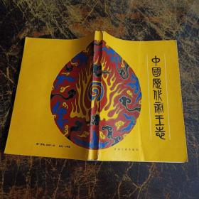 中国历代帝王志