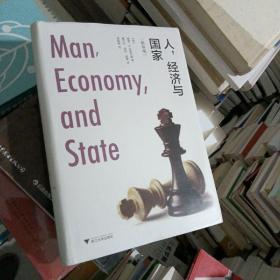 人,经济与国家(精装版)