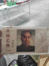 人民公仆周恩来【1998年历片/有机玻璃盒装/7张全】