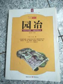 园冶:中国古代园林、别墅营造珍本:白话今译彩绘图本   原版内页干净